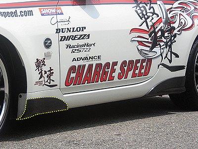 チャージスピード フェアレディZ Z33 サイドカウル フェンダー側 純正サイドステップ用 FRP CHARGE SPEED 撃速チャージスピード