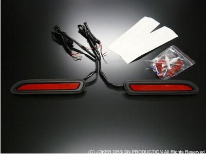 ジョーカー デザイン ハイエース 200系  LEDリフレクター 品番:DN-08 JOKER DESIGN