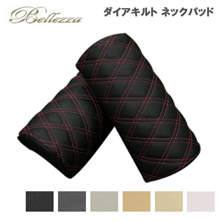 Bellezza ベレッツァ ネックパッドダイヤキルト汎用 内装パーツ 汎用 ネックパッド ベレッツァ シート内装