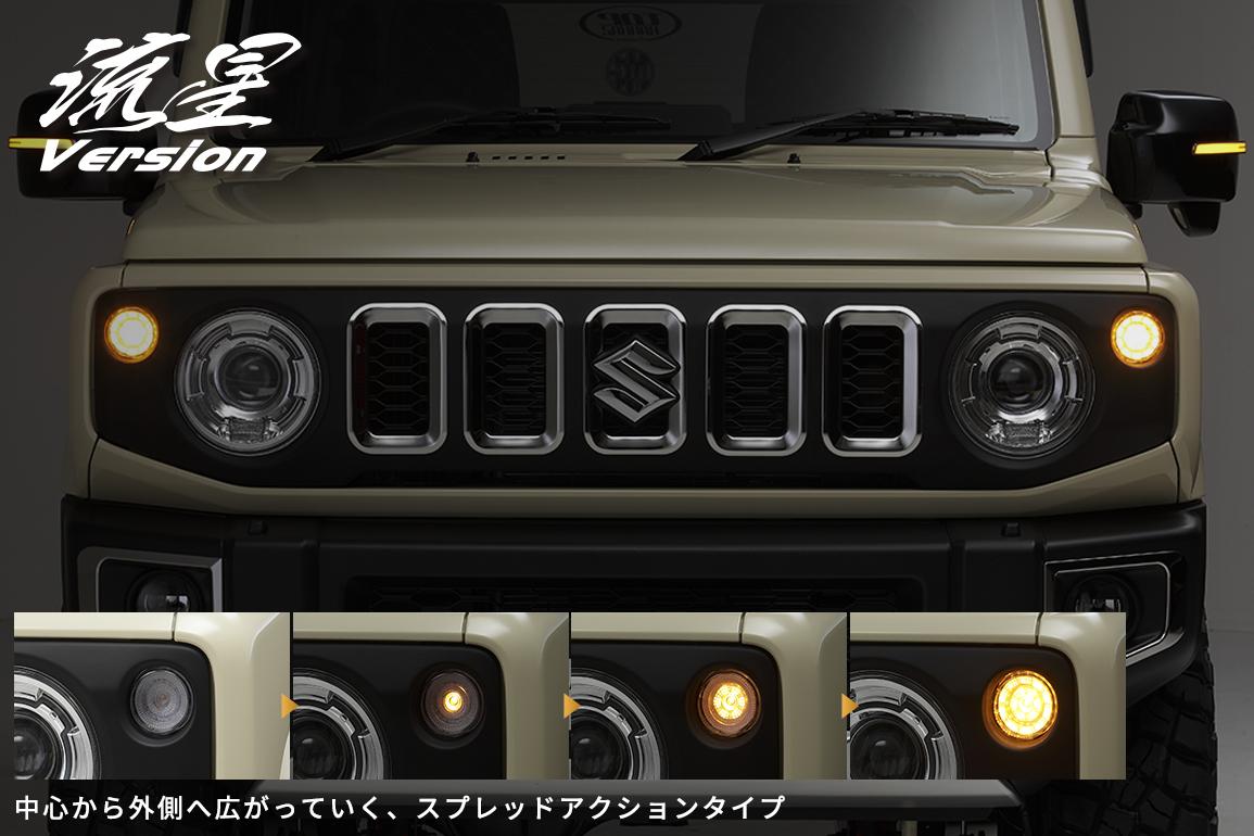 ライツ スペーシアギア MK53S シーケンシャルLED フロントウィンカー 流星バージョン REIZ