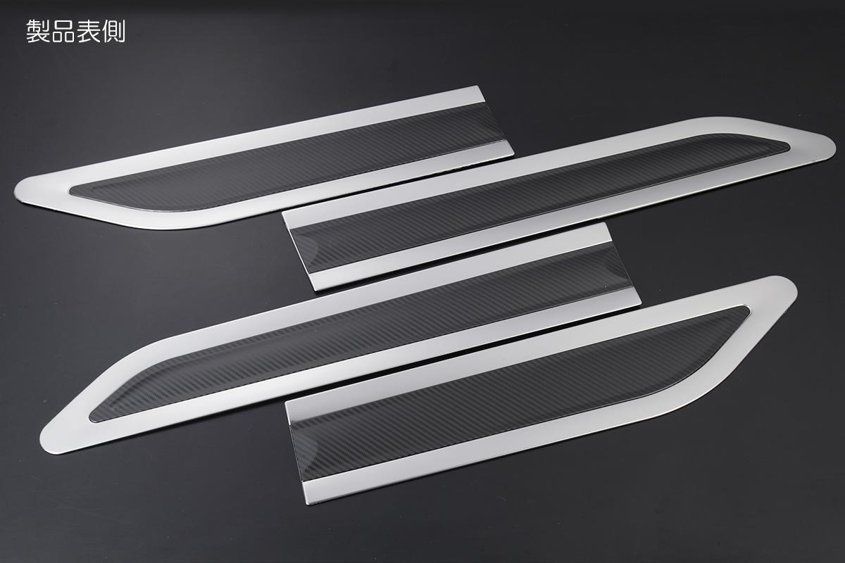 ライツ タント タントカスタム LA650S LA660S サイドガーニッシュ マットブラスト×立体カーボン調 REIZ