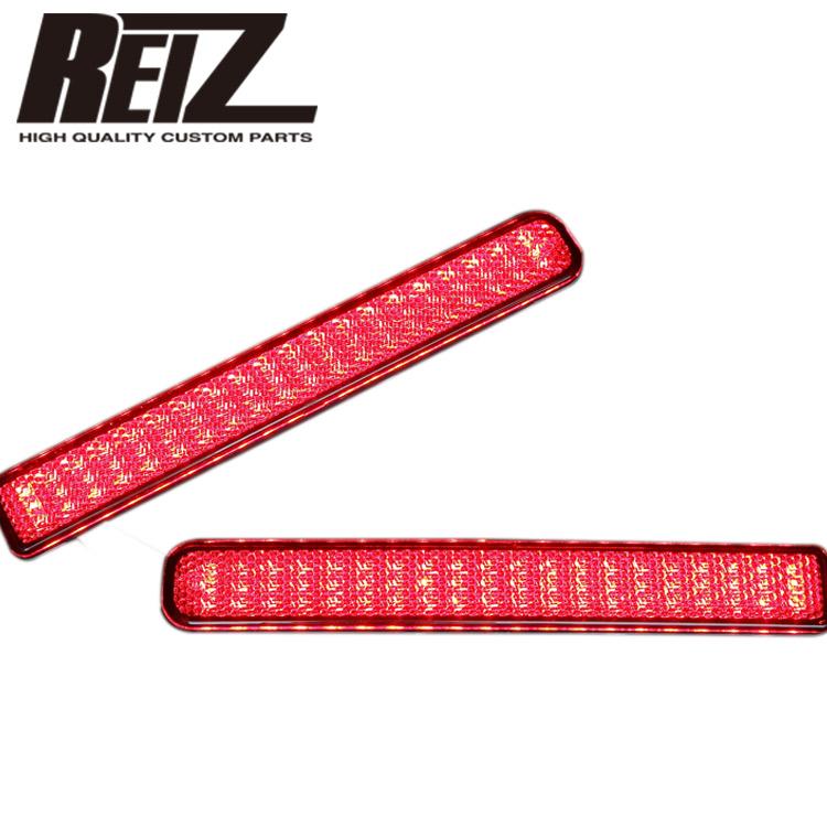 ライツ スペーシアカスタム MK53S MK32S MK42S LEDリフレクター 反射板機能付き REIZ