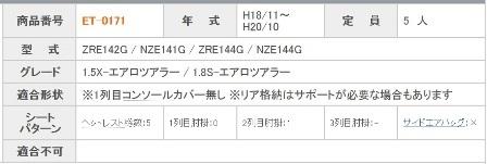 シートカバー クラッツィオ ZRE142G NZE141G ZRE144G NZE144G クラッツィオ カローラフィールダー 一台分 ジュニア 品番ET-0171