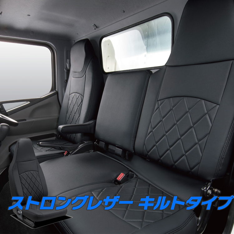 レジアスエース バン シートカバー KDH201/KDH206/TRH200 一台分 クラッツィオ ET-1631-02 ストロングレザー キルトタイプ シート 内装
