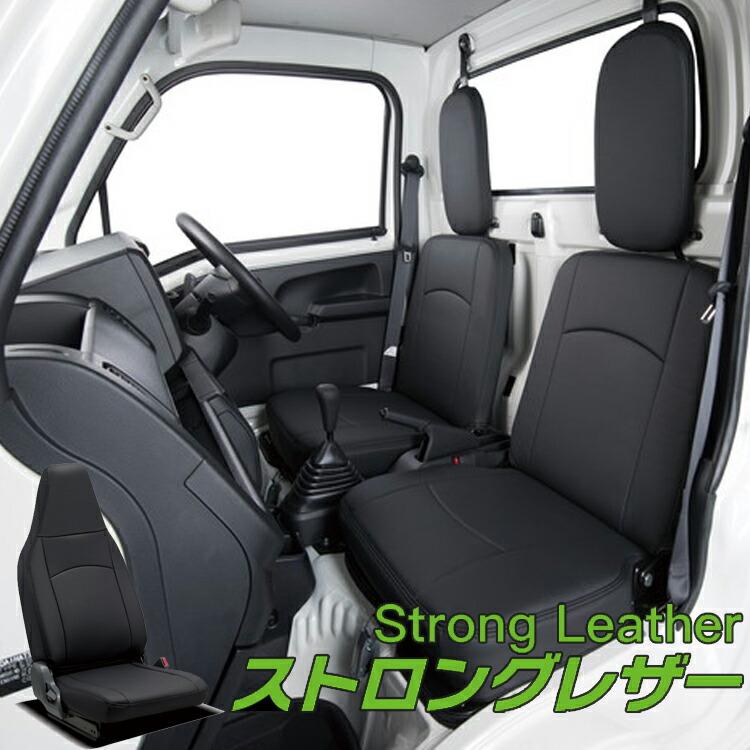ハイゼット カーゴ シートカバー S321V S331V 一台分 クラッツィオ ED-6600-02 ストロングレザー シート 内装