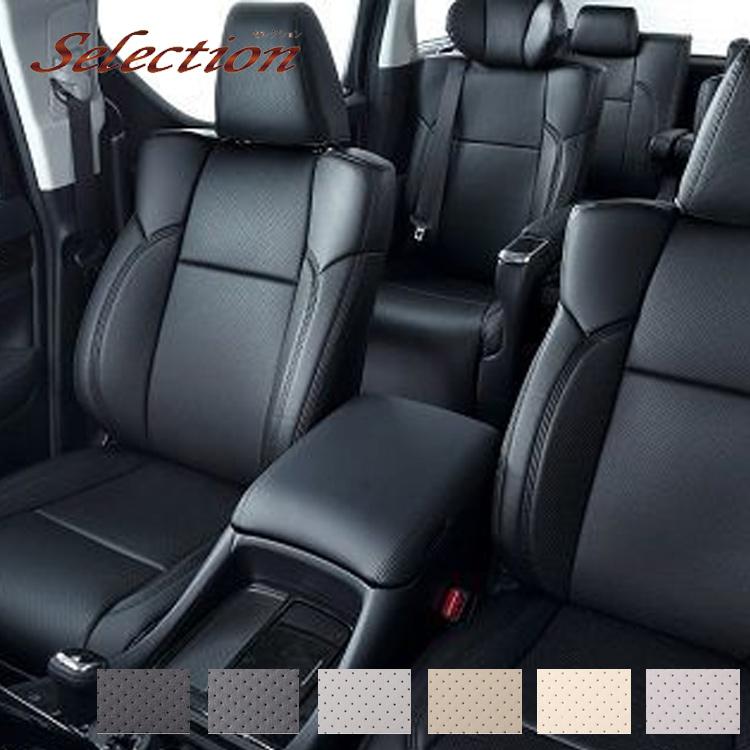エスティマ シートカバー ACR5#W/GSR5#W 一台分 ベレッツァ 品番:293 セレクション シート内装