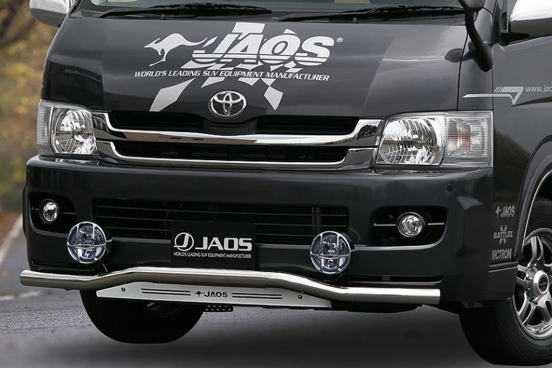JAOS ジャオス ハイエース 200系 04.08~10.06 1型 2型 フロントスキッドバー ポリッシュ/ブラスト B150202A 配送先条件有り