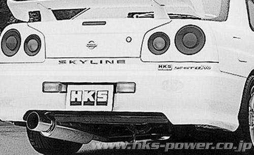 スカイライン マフラー ER34 HKS 31019-AN012 サイレントハイパワー 配送先条件有り