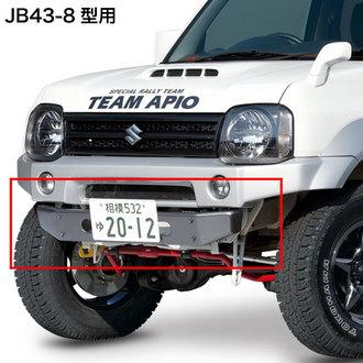 APIO アピオ ジムニー JB43 2012年5月~ 8型 9型 シエラ用フロントセンターバンパー 3101-66 個人宅発送追金有