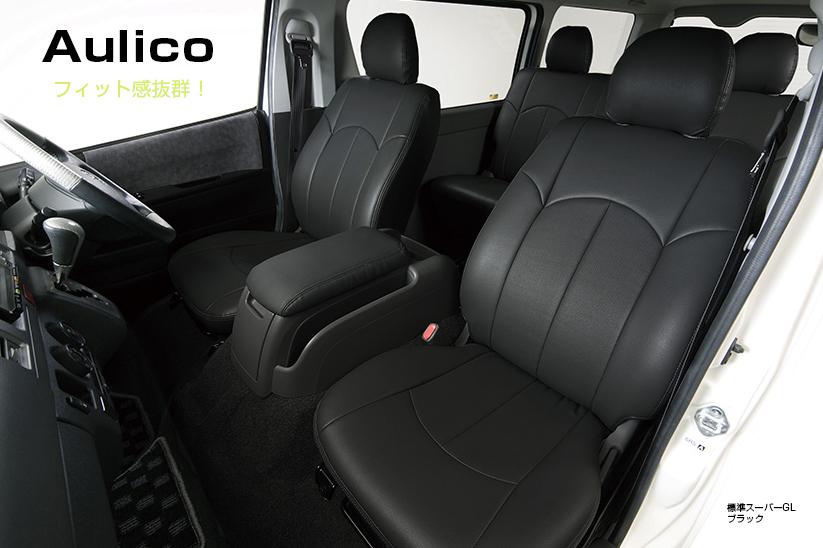 ユーアイビークル ハイエース 200系 標準/ワイド S-GL、ワゴン、グランドキャビン用 アウリコ レザー シートカバー フロント2席分 UI-vehicle ユーアイ