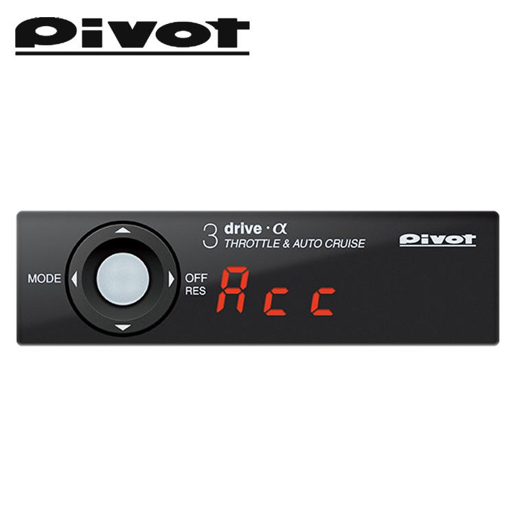 PIVOT ピボット プリウスPHV ZVW35 クルスロオートクルーズスロットルコントローラー 3DA 3DRIVE α