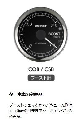 直営�定アウトレット �障 PIVOT ピボット ブースト計 サイ�ーゲージ 汎用 �番:CSB