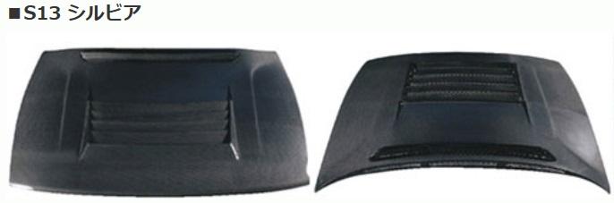 D-MAX シルビア S13 ボンネット D1スペック ディーマックス