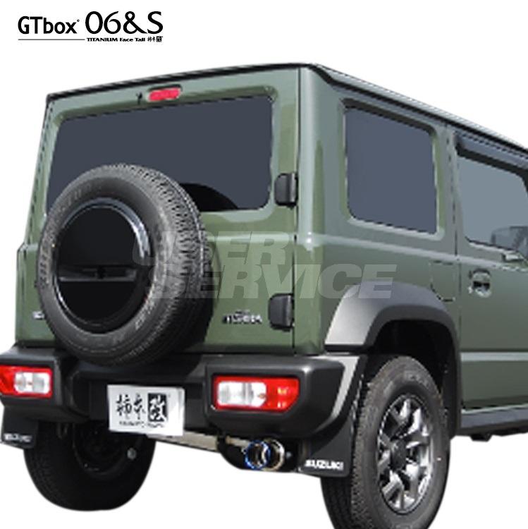 柿本 改 GTボックス06&S ジムニーシエラ 3BA-JB74W マフラー S44355 KAKIMOTO RACING GT box 06&S 配送先条件有り