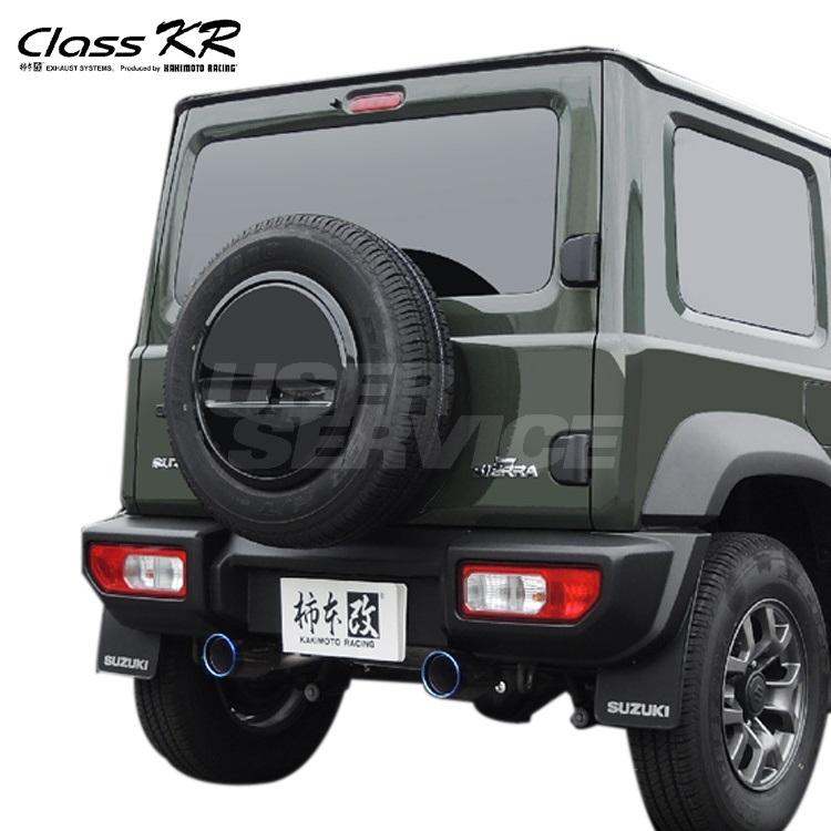 柿本 改 クラスKR ジムニーシエラ 3BA-JB74W マフラー S71355S KAKIMOTO RACING Class KR 配送先条件有り