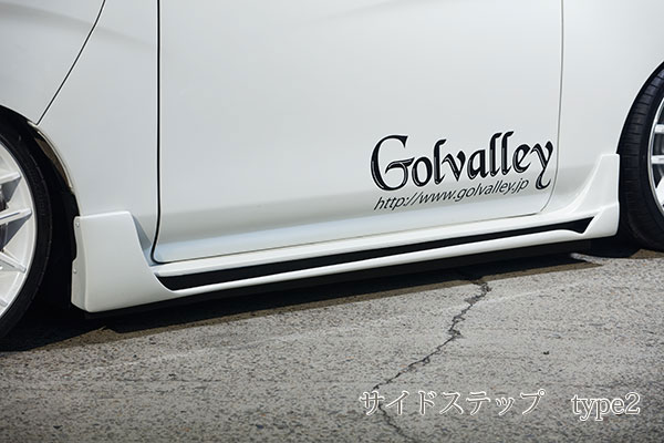 ゴルヴァレイ NV350 キャラバン 2型 サイドステップ タイプ 2 Golvalley