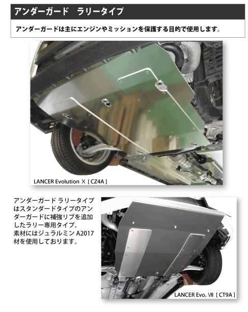 レイル ARP SPORT セリカ ZZT231 アンダーガード ラリータイプ A512141R LAILE