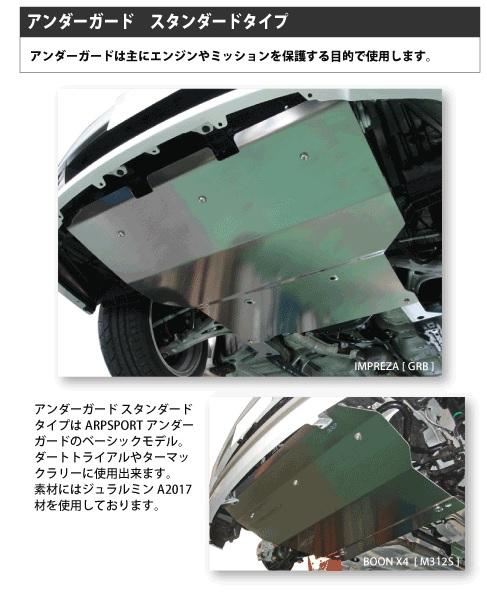 レイル ARP SPORT セリカ ZZT231 アンダーガード スタンダードタイプ A512141 LAILE