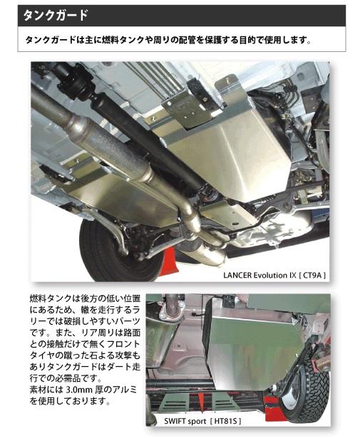レイル ARP SPORT カローラレビン AE111 タンクガード A51222 LAILE