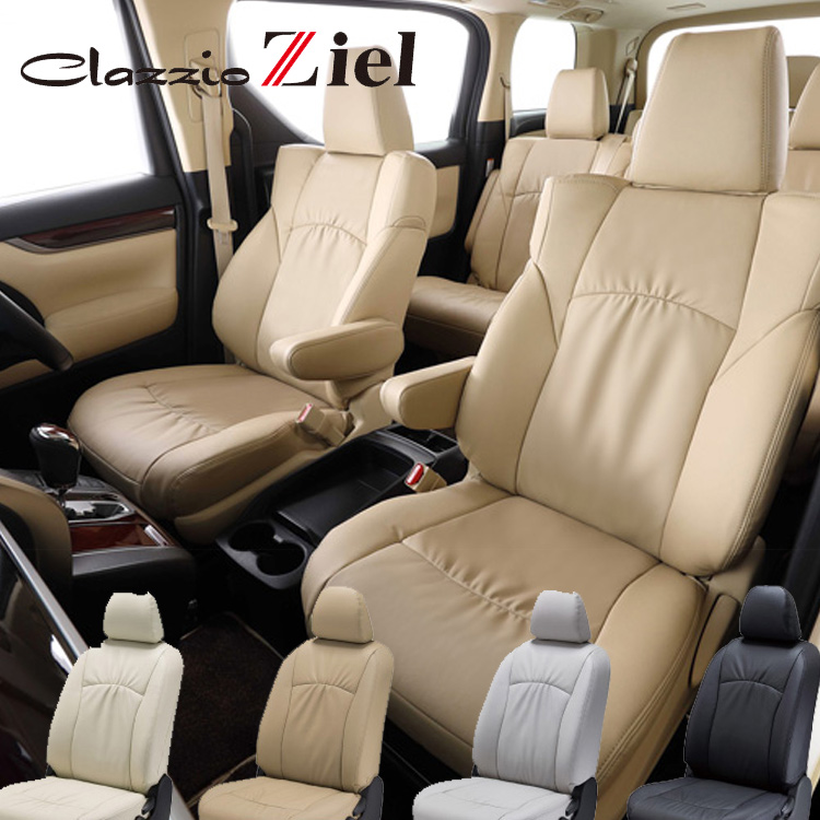 クラッツィオ シートカバー クラッツィオ ツィール ziel プリウスα ZVW40W Clazzio シートカバー 送料無料 ET-1600