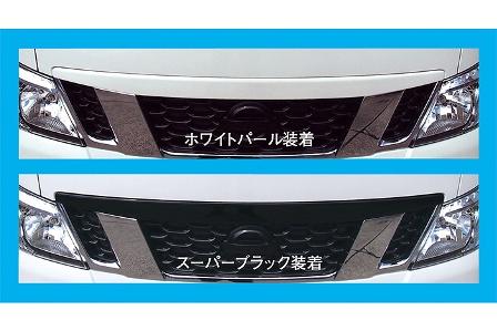 ボクシースタイル NV350キャラバン E26 標準 ナロー カラードグリルカバー ABS製 boxystyle