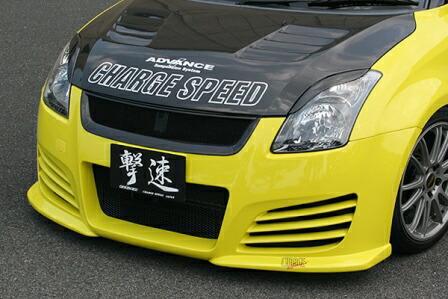 チャージスピード スイフトスポーツ ZC31S フロントグリル カーボン CHARGESPEED 撃速CHARGE SPEED 撃速チャージスピード