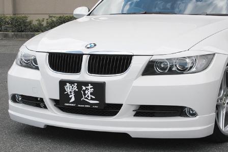 チャージスピード BMW E90 前期 3シリーズ フロントスポイラー FRP CHARGESPEED 撃速CHARGE SPEED 撃速チャージスピード