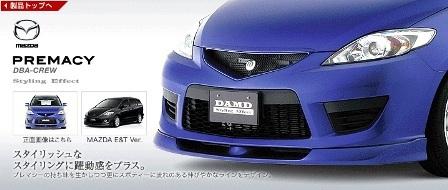 DAMD ダムド フロントグリル プレマシー CREW CR3W スタイリングエフェクト FRP