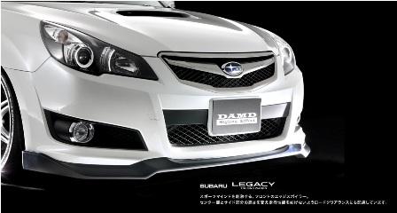 DAMD ダムド フロントアンダースポイラー レガシィ BR9 2.5i_S/2.5GT_S スタイリングエフェクト FRP