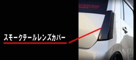ESB ワゴンR 即納送料無料 品質保証 MH23S イーエスビー スモークテールレンズカバー