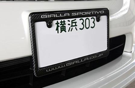 ジアラ セレナ C26 ハイウェイスター カーボンライセンスフレーム GIALLA スポルティボ 配送先条件有り