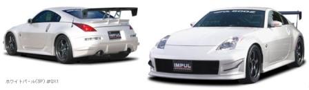IMPUL インパル フェアレディZ Z33 リアバンパースポイラー FRP 未塗装 エアロダイナミックシステム500Zターボ