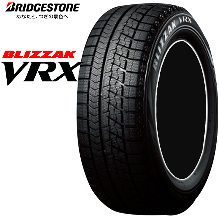 スタッドレス タイヤ BS ブリヂストン 14インチ 4本 1台分セット 155/65R14 Q ブリザック VRX スタットレスタイヤ チューブレスタイプ PXR00286 BRIDGESTONE BLIZZAK VRX