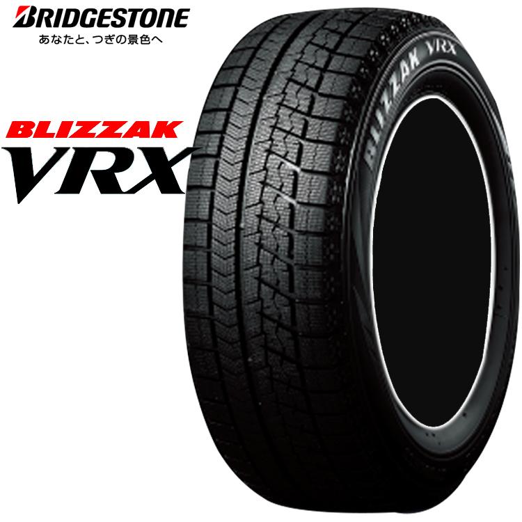 スタッドレス タイヤ BS ブリヂストン 13インチ 4本 1台分セット 145/80R13 Q ブリザック VRX スタットレスタイヤ チューブレスタイプ PXR00400 BRIDGESTONE BLIZZAK VRX