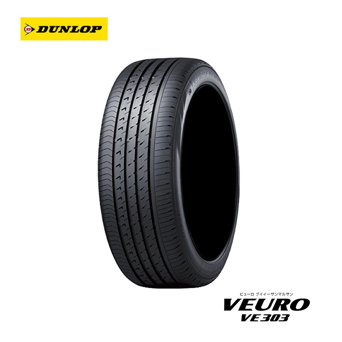 DUNLOP ダンロップ 吸音スポンジ搭載 プレミアム コンフォート 低燃費 サマータイヤ 2本 16インチ 205/60R16 VEURO VE303 ビューロ