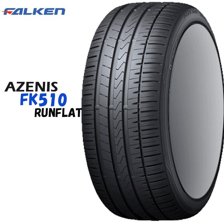 19インチ 275/35RF19 100Y XL アゼニスFK510ランフラット 1本 夏 サマー タイヤ ファルケン AZENIS FK510 RUNFLAT FALKEN 個人宅発送追加金有 要在庫確認