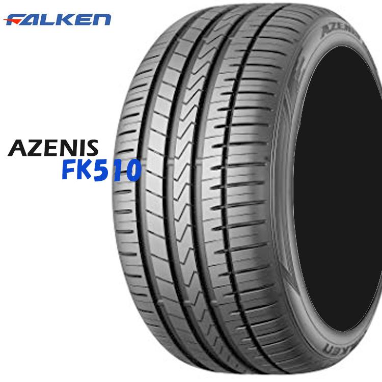 17インチ 255/40ZR17 94W アゼニスFK510 4本 1台分セット 夏 サマー タイヤ ファルケン AZENIS FK510 FALKEN