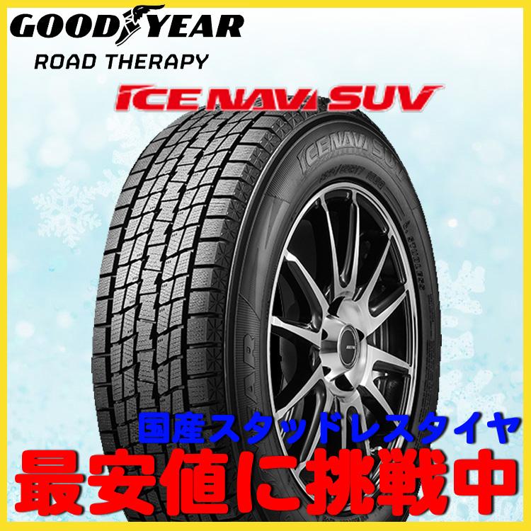 (グッドライド) 225/50R18 1本 SW606 新品タイヤ スタッドレスタイヤ エスティマ スノータイヤ 単品 レガシィB4 GOODRIDE 【送料無料】 ヴェゼルRS 2017年製 C-HR 【225/50-18 225-50-18】