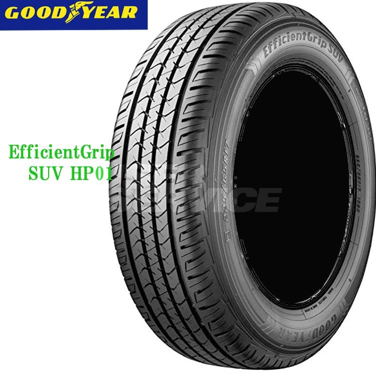 夏 サマータイヤ グッドイヤー 18インチ 4本 235/60R18 107V XL エフィシェントグリップ SUV HP01 05601244 GOODYEAR EfficientGrip SUV HP01