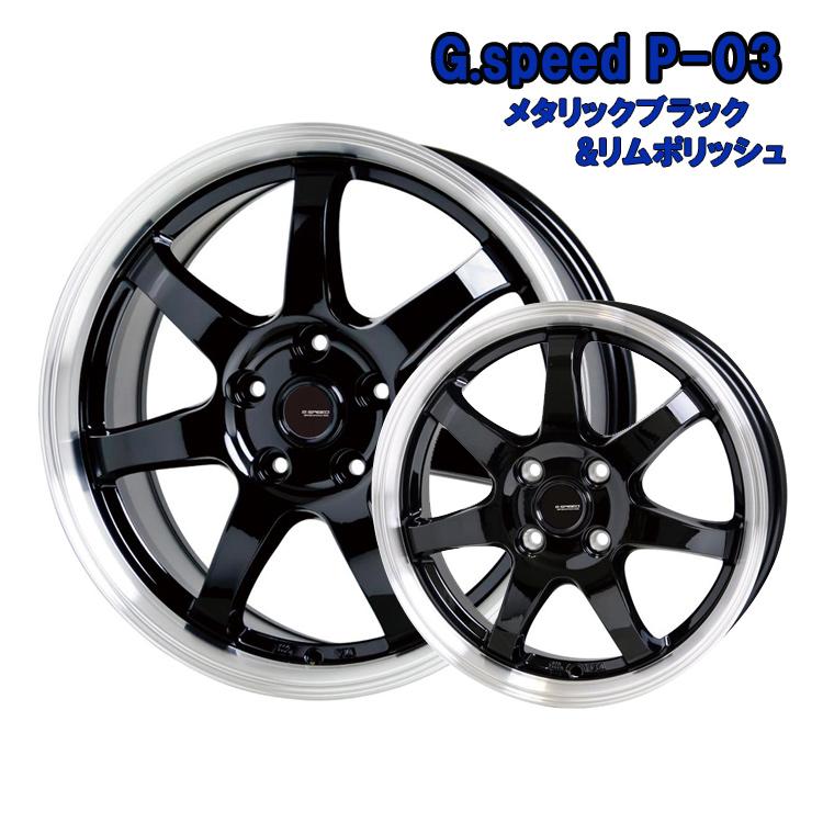 G.speed P-03 ホイール 4 本 14インチ 5.5J+45 4H100 4穴 メタリックブラック&リムポリッシュ ホットスタッフ ジースピードP03 個人宅発送追加金有