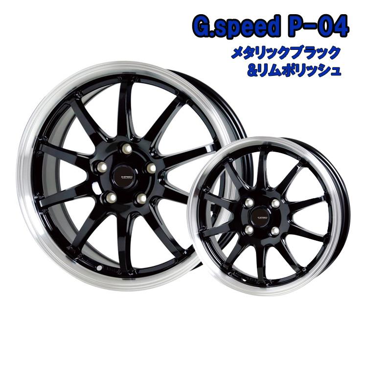 G.speed P-04 ホイール 4 本 14インチ 4.5J+45 4H100 4穴 メタリックブラック&リムポリッシュ ホットスタッフ ジースピードP04 個人宅発送追加金有