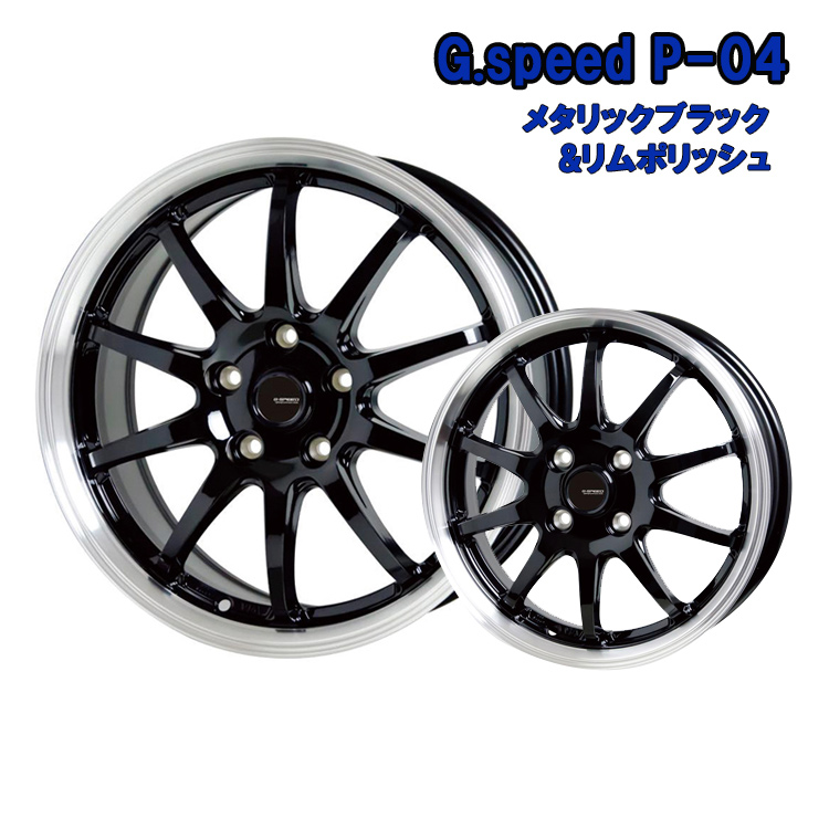 G.speed P-04 ホイール 4 本 16インチ 6.5J+38 5H114.3 5穴 メタリックブラック&リムポリッシュ ホットスタッフ ジースピードP04 個人宅発送追加金有