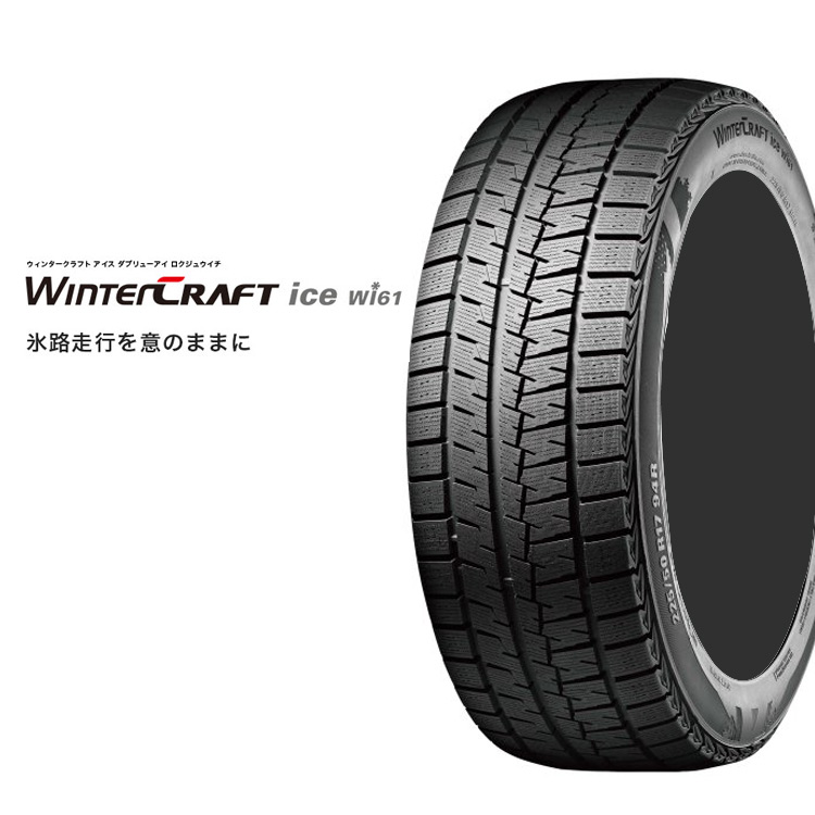 17インチ 225/55R17 97R 1本 冬 スタッドレスタイヤ クムホ ウインタークラフトアイスwi61 スタットレスタイヤ KUMHO WinterCRAFT ice wi61