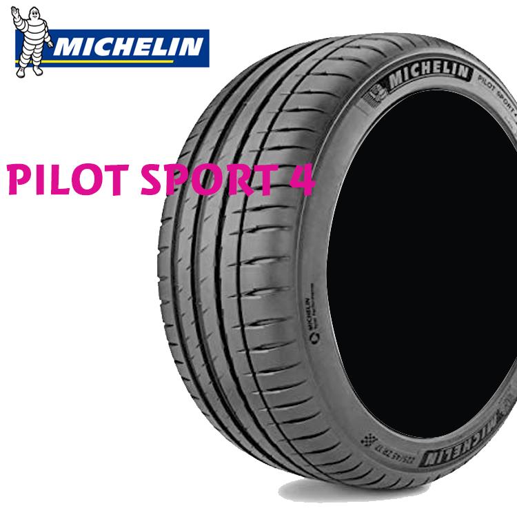 18インチ 255/40R18 95Y XL 4本 サマータイヤ ミシュラン パイロット スポーツ 4 チューブレスタイプ MICHELIN PILOT SPORT 4