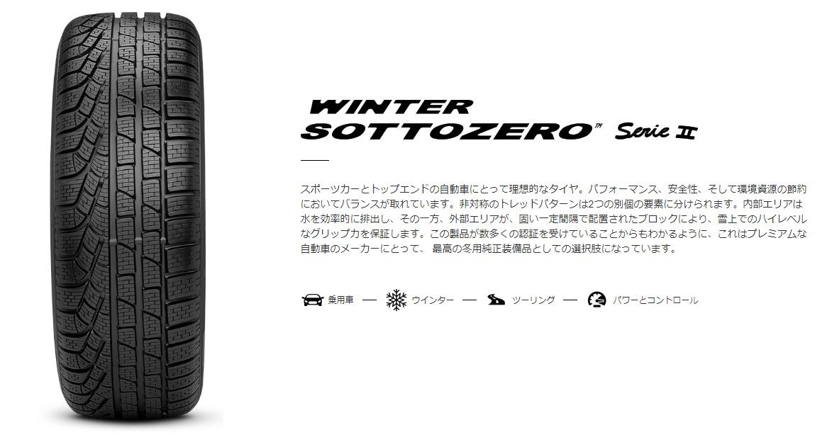 1x Winterreifen Pirelli Winter 210 Sottozero 2 225//45R17 91H MO