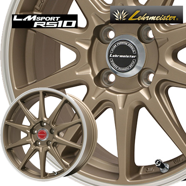 17インチ 5H100 7.5J+50 5穴 レアマイスター LMスポーツRS10 ホイール 4 本 1台分セット LEHRMEISTER LMSPORT RS10 マットブロンズ/リムポリッシュ 個人宅発送追加金有