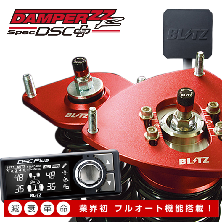 今年も話題の ブリッツ BLITZ キックス P15 ZZ-R 全長調整式車高調キット 98560 BLITZ ZZR DAMPER ZZ-R Spec DSC PLUS ZZR ダンパー スペック プラス 直, R&K リサイクルキング:63aad2cc --- santrasozluk.com