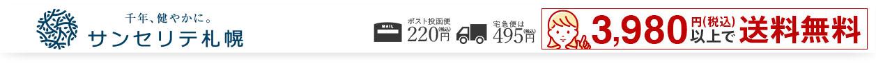 サンセリテ札幌 楽天市場店:健康食品・化粧品などを扱っております