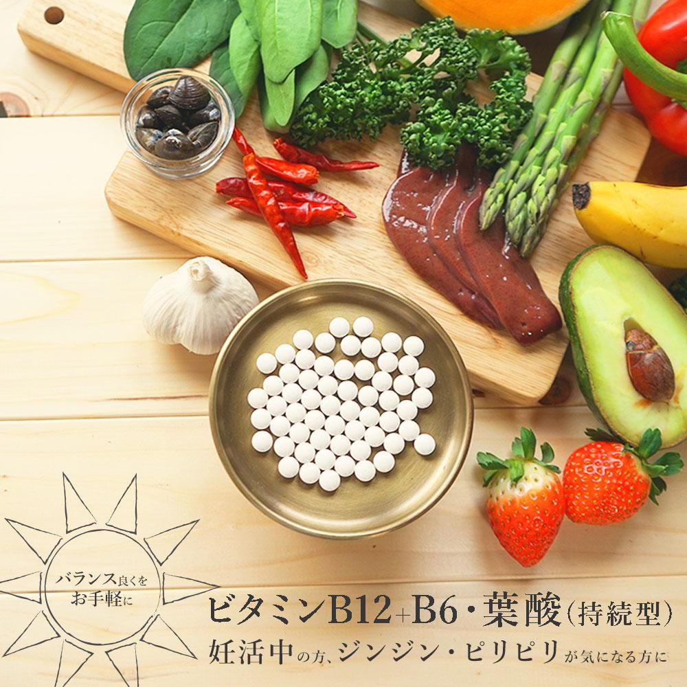 \ジンジン ピリピリが気になる方に ビタミンB12 B6 お中元 葉酸 持続型 サンセリテ サプリメント 神経 プレゼント おすすめ recommend ビタミン 予約 国産 B12 妊活