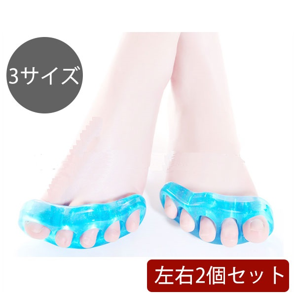 格安 外反母趾 足指矯正 サポータ グッズ 16種類 柔らか ケア 2個 靴下 の上から OK (3_5本指用青小)